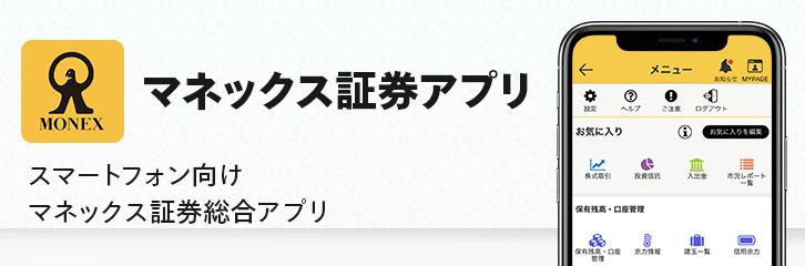 マネックス証券 マネックス証券アプリ