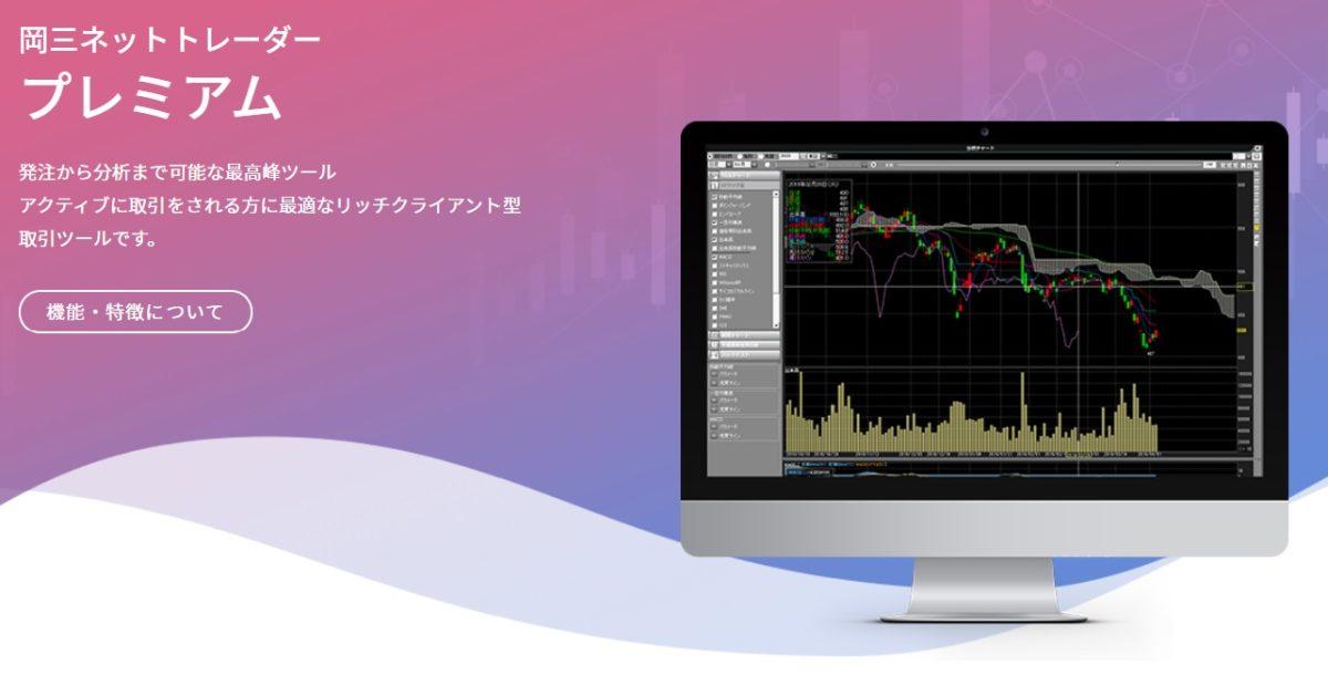 岡三オンライン証券 岡三ネットトレーダープレミアム