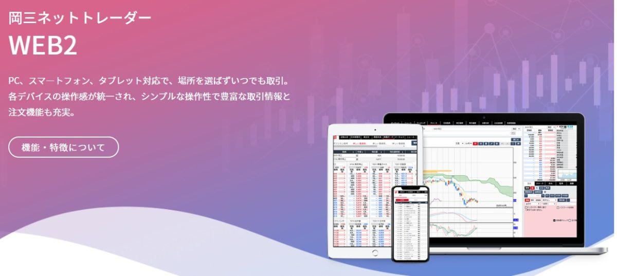 岡三オンライン証券 岡三ネットトレーダーWEB2