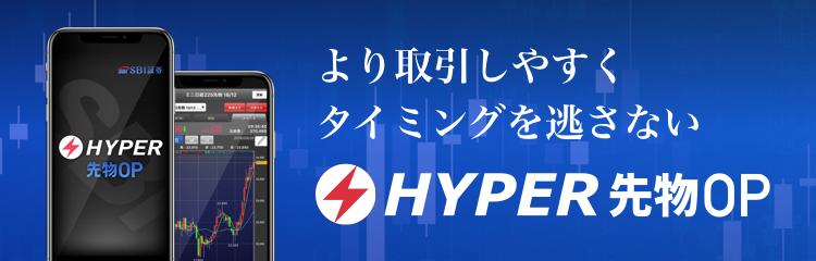 SBI証券 HYPER 先物・オプションアプリ