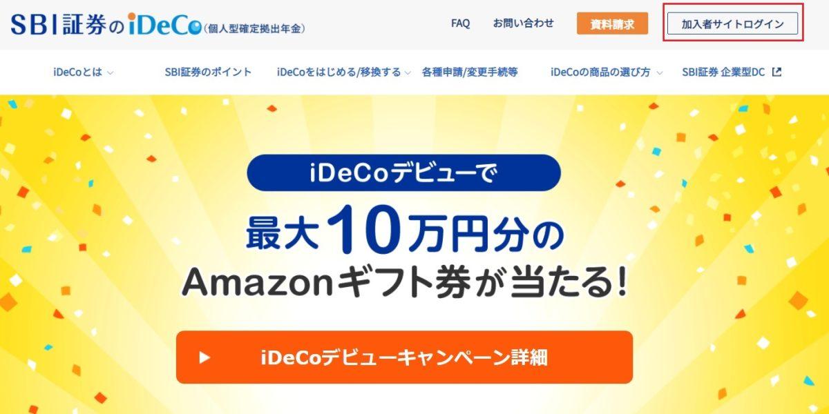 SBI証券iDeCo_加入者サイトログイン