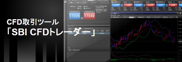 SBI証券 取引ツール CFDトレーダー
