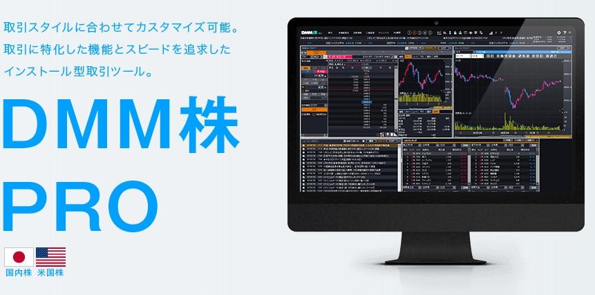 DMM.com証券 DMM株 PRO+