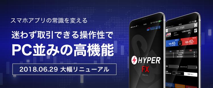 SBI証券 HYPER FXアプリ