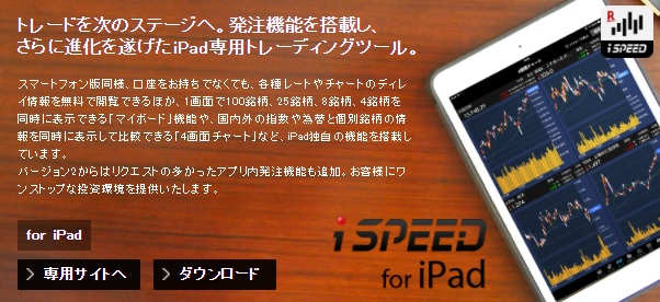 楽天証券 iSPEED for iPad