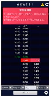 SBI証券 株アプリ
