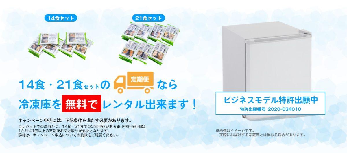 まごころケア食の冷凍庫キャンペーン