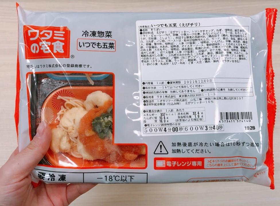 ワタミの宅食ダイレクトのお弁当