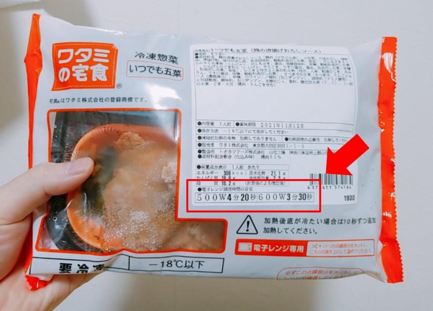 ワタミの宅食ダイレクトのお弁当4