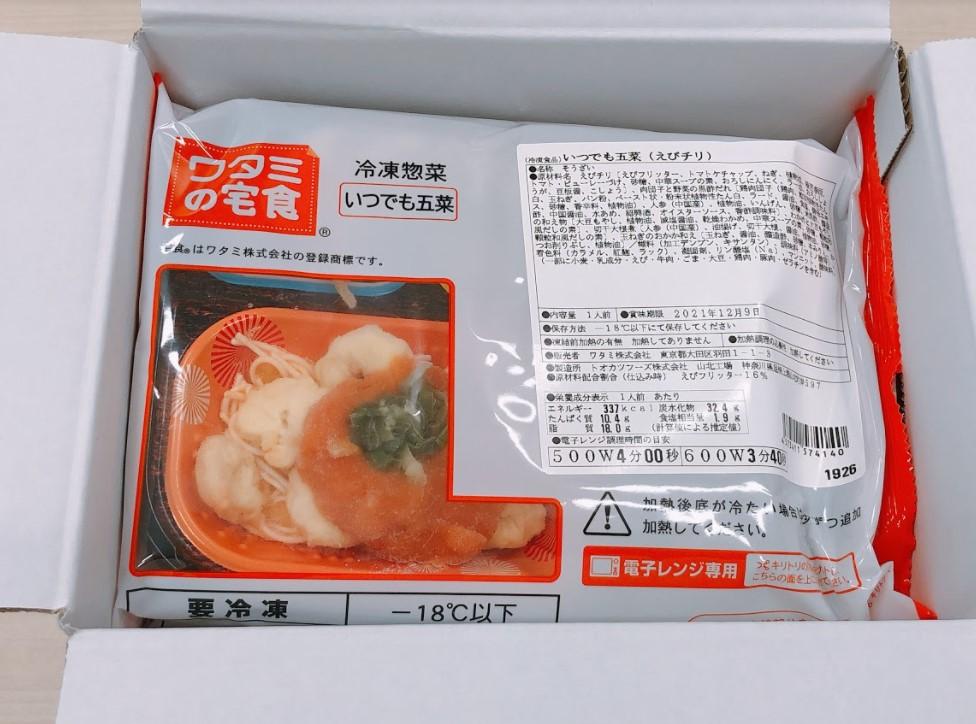 ワタミの宅食ダイレクトの段ボール開封1