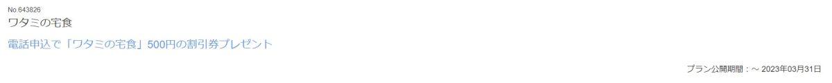 ベネフィットステーションのワタミの宅食の割引画面