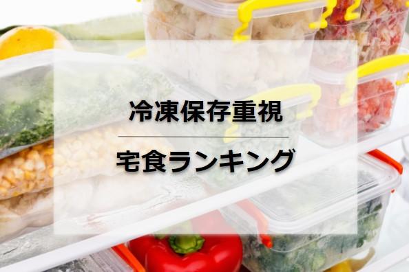 冷凍保存重視宅食ランキング