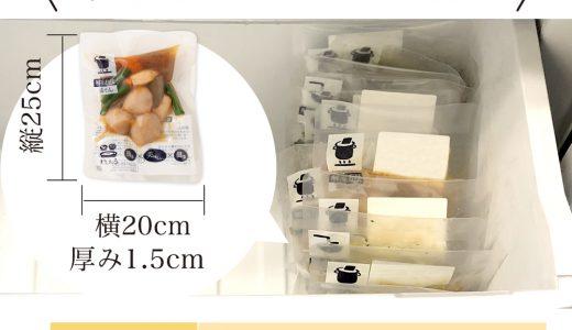 わんまいる コンパクト 冷凍庫収納