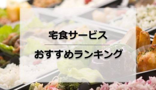 【徹底比較】宅食のおすすめサービスを総合・目的別にランキング形式で紹介