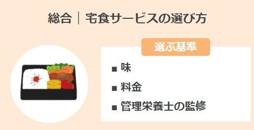 総合宅食ランキングの選び方
