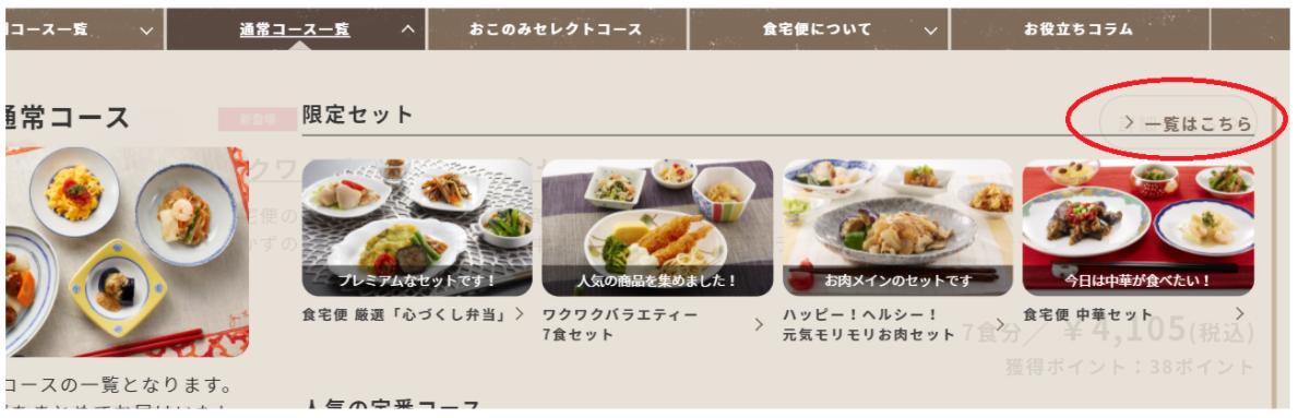 食宅便お得なセット注文画面