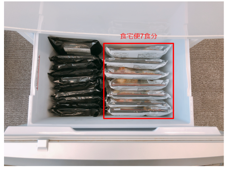 食宅便冷凍庫に7食分入れたイメージ