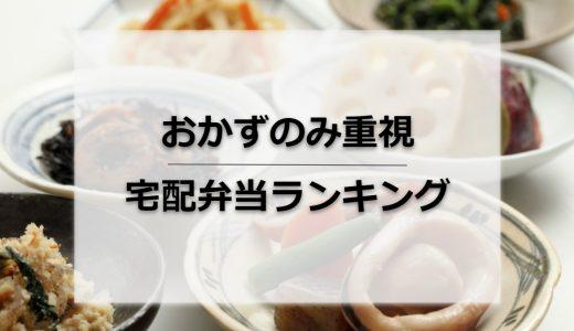 【徹底比較】おかずのみの宅配弁当を目的別にランキング形式で紹介