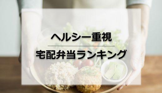 【徹底比較】ヘルシーな宅配弁当を目的別にランキング形式で紹介