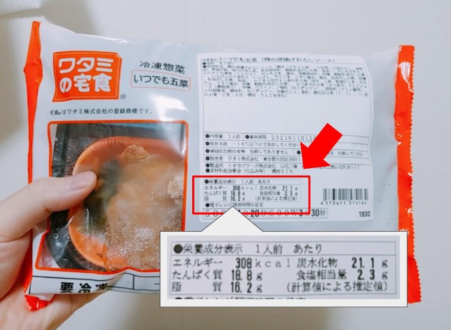 ワタミの宅食ダイレクトの栄養価
