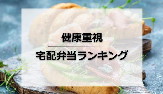 【徹底比較】健康的な宅配弁当を目的別にランキング形式で紹介