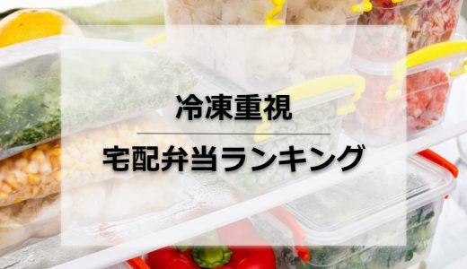 【徹底比較】冷凍宅配弁当を目的別にランキング形式で紹介