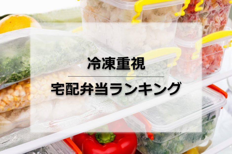 冷凍宅配弁当ランキング