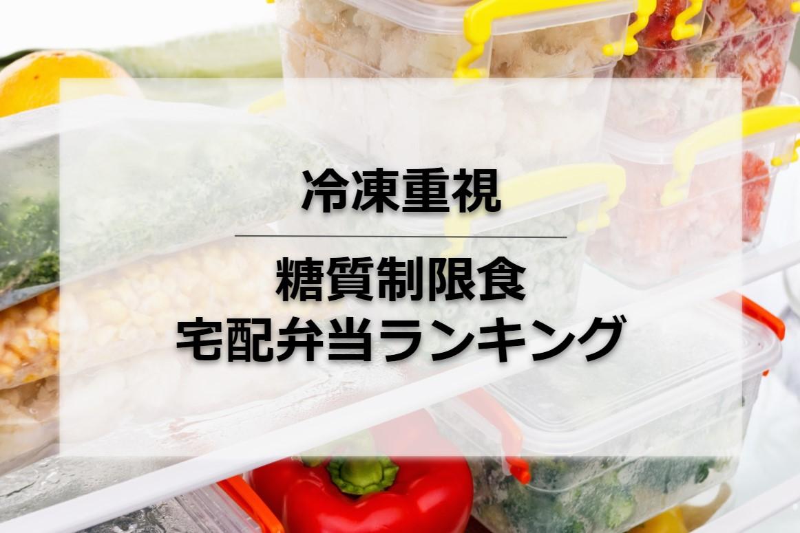 冷凍重視の糖質制限宅配弁当ランキング