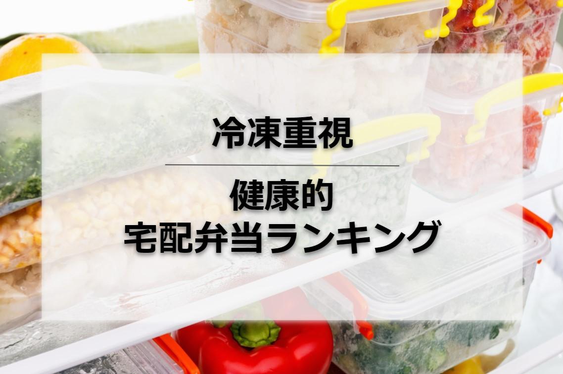 冷凍重視健康的宅配弁当ランキング