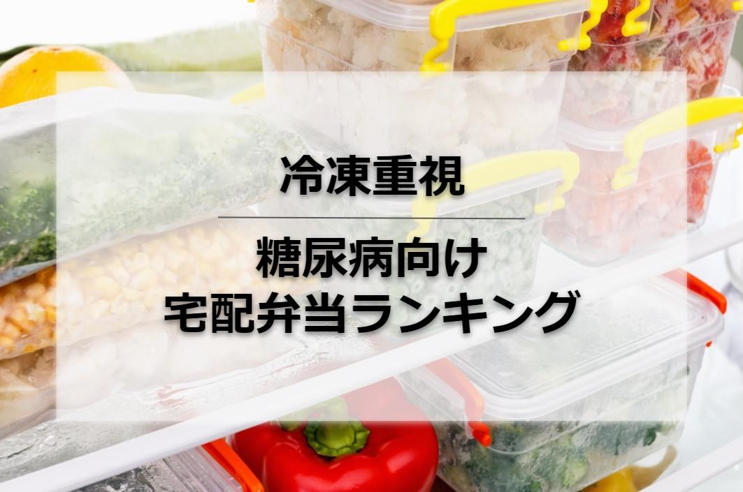 冷凍重視糖尿病向け宅配弁当ランキングの選び方