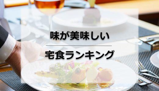 【全34社の宅食を実食し点数付け】味が美味しいランキング