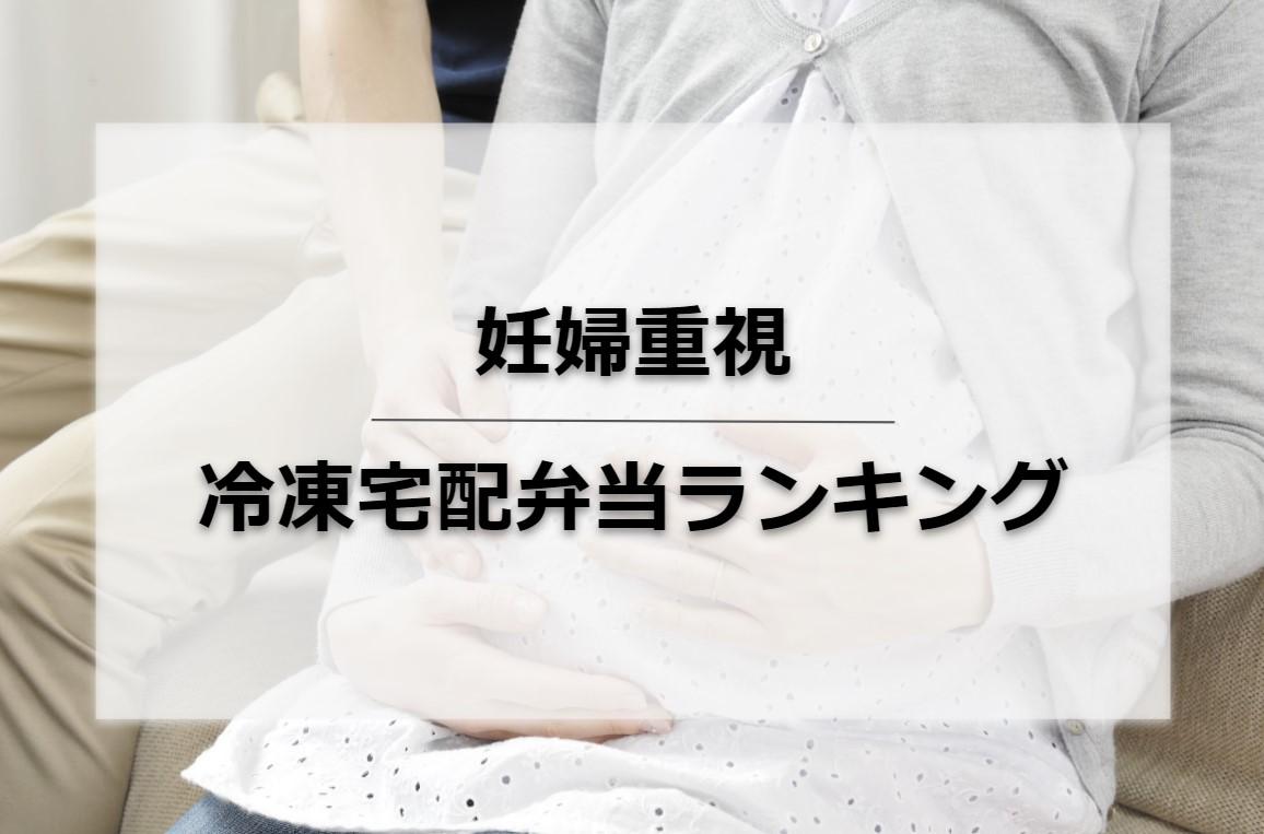妊婦重視冷凍宅配弁当ランキング