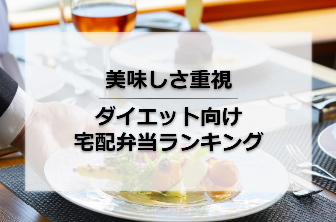 美味しさ重視ダイエット向け宅配弁当ランキング