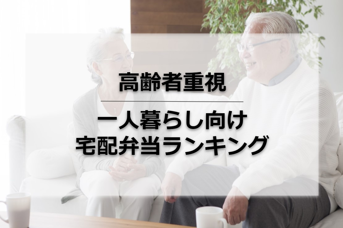 高齢者重視一人暮らし向けランキング