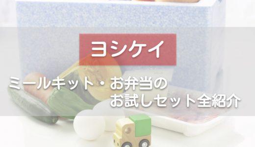 【完全網羅】ヨシケイのお試しできるミールキットとお弁当を全て紹介