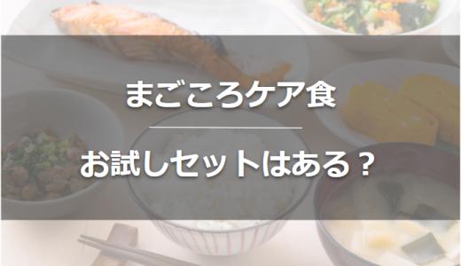 【実証】まごころケア食をお試しで注文!お試しした手順と食べた感想を紹介