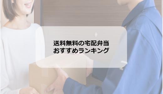 【全34社完全網羅】送料無料の格安宅配弁当サービスを徹底紹介