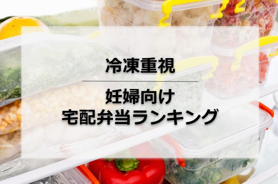 冷凍重視の妊婦向け宅配弁当ランキング