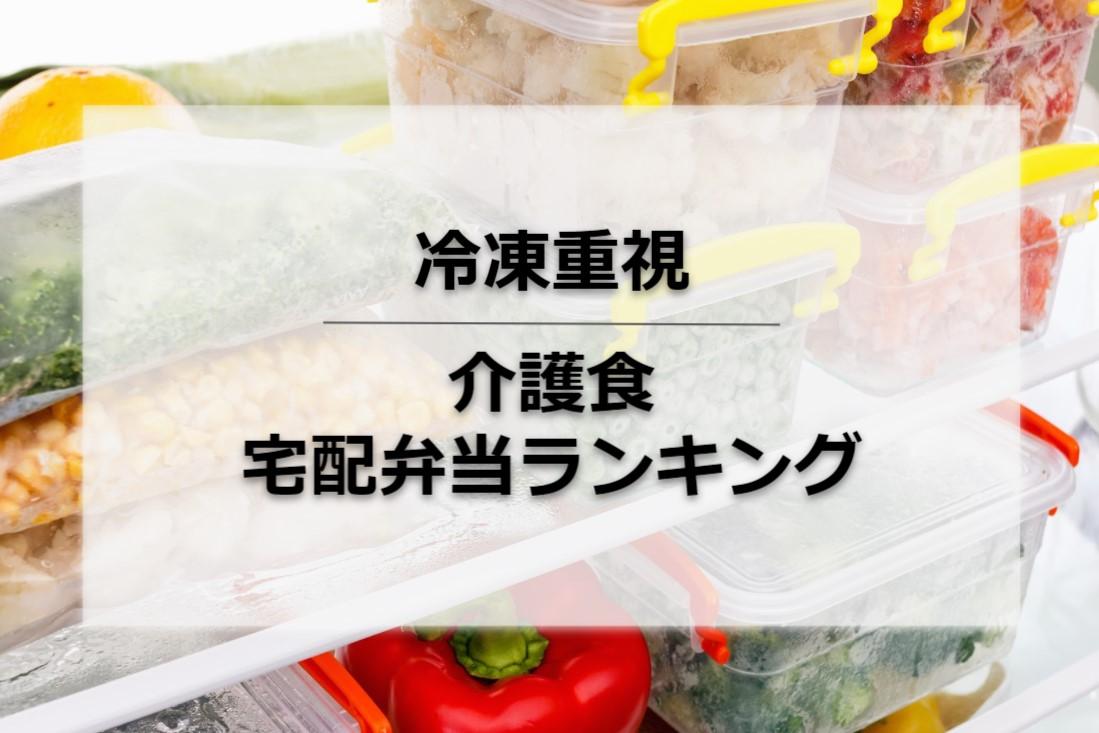 冷凍重視介護食の宅配弁当ランキング