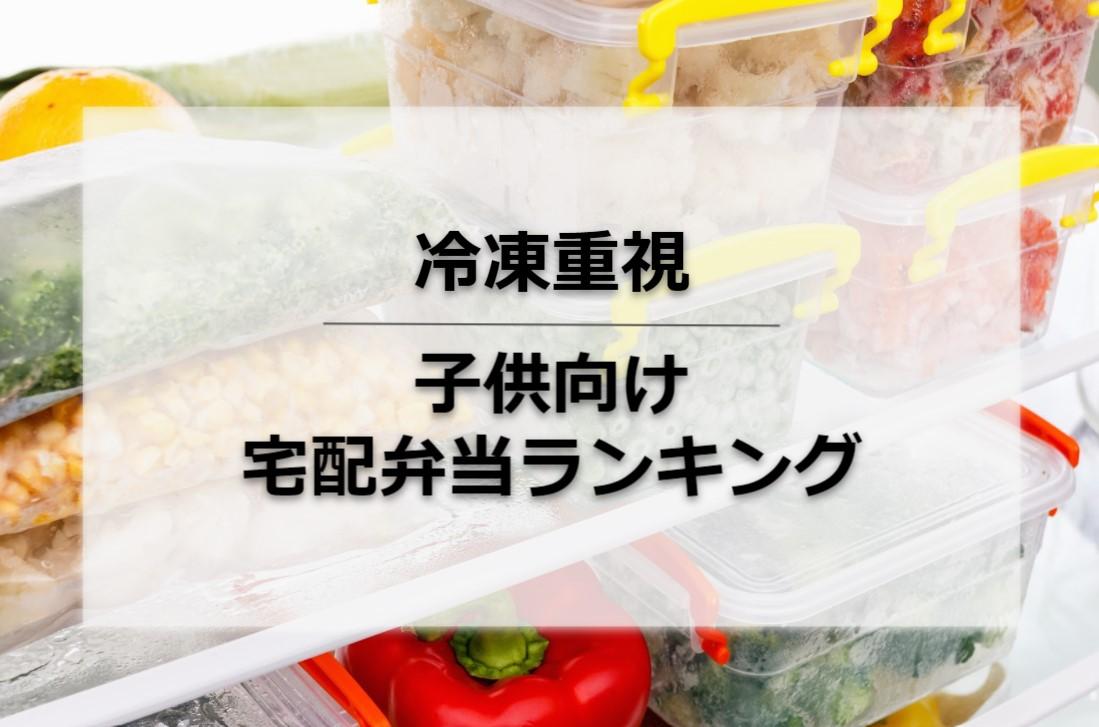 冷凍重視子供向け宅配弁当ランキング