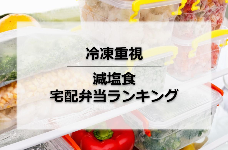 冷凍重視減塩食宅配弁当ランキング