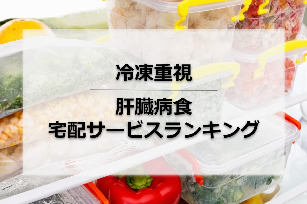 冷凍重視肝臓病食宅配サービスランキング