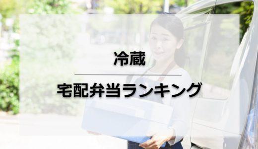 【全7社】冷蔵の宅配弁当おすすめランキング!安い・美味しい別に紹介