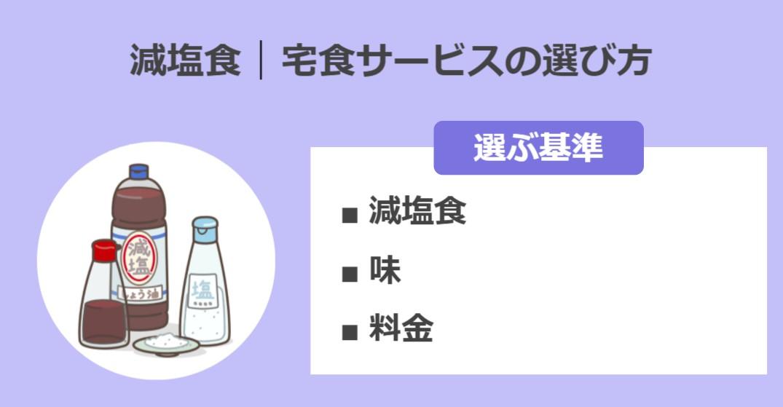 減塩食の宅配弁当ランキングの選び方