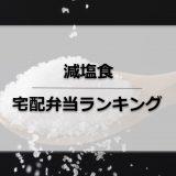 減塩食の宅配弁当ランキング