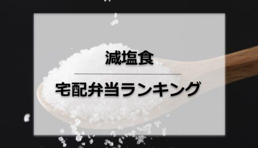 【全18社】減塩食の宅配サービスランキング!安い・美味しい別に紹介