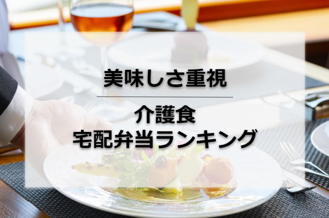 美味しさ重視介護食の宅配弁当ランキング