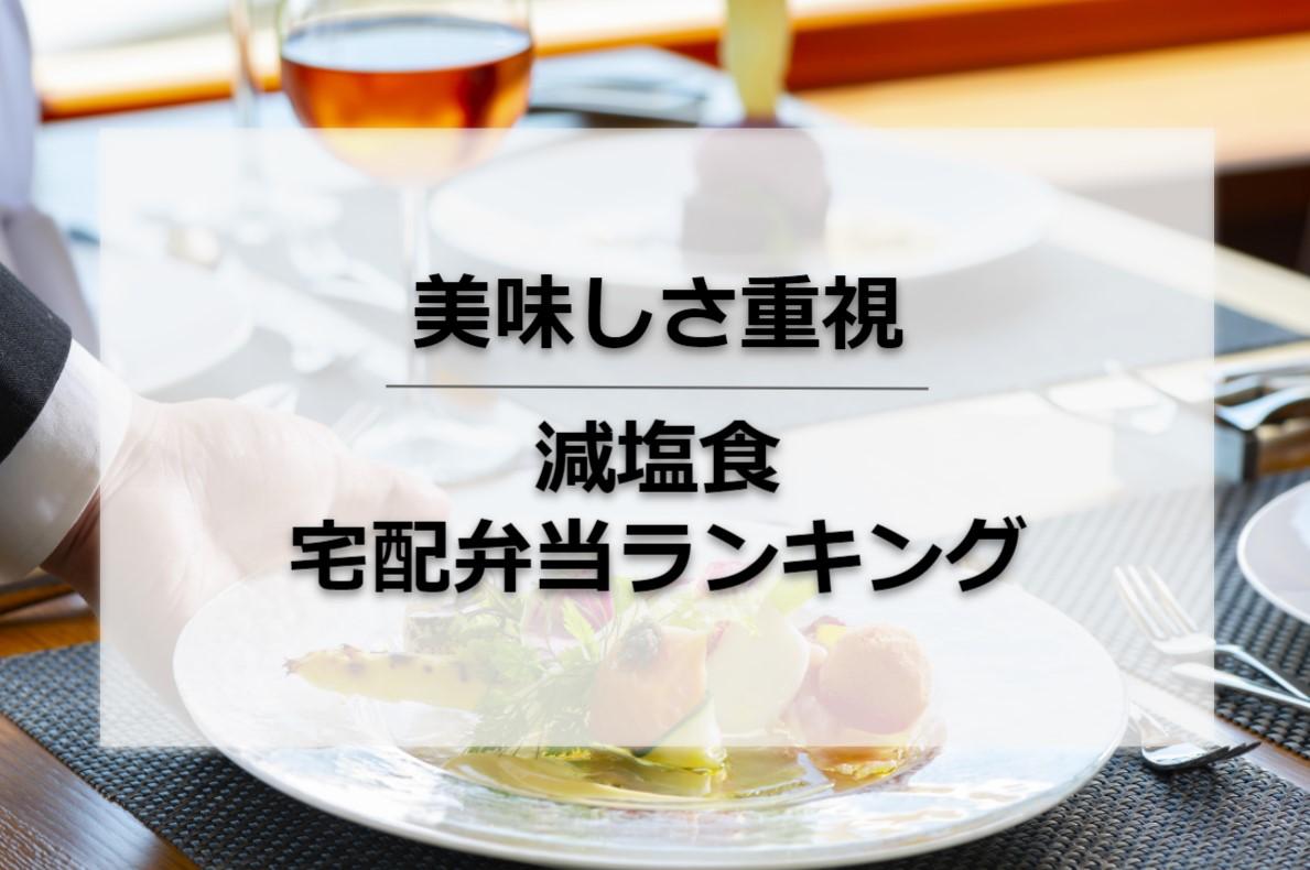 美味しさ重視減塩食宅配弁当ランキング