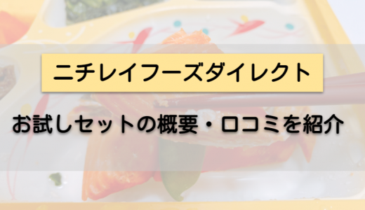 【送料無料】ニチレイフーズダイレクトのお試しセットを注文!口コミも紹介
