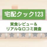 宅配クック123 口コミ アイキャッチ画像